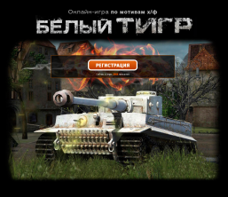 "Игра ""World of Tanks"". Играть в ""World of Tanks"""