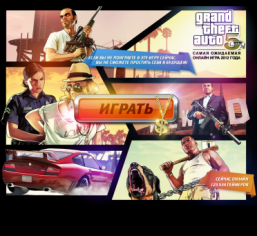 Онлайн игра GTA 5