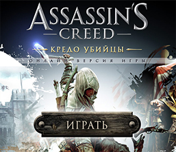 Онлайн игра Assassin's Creed