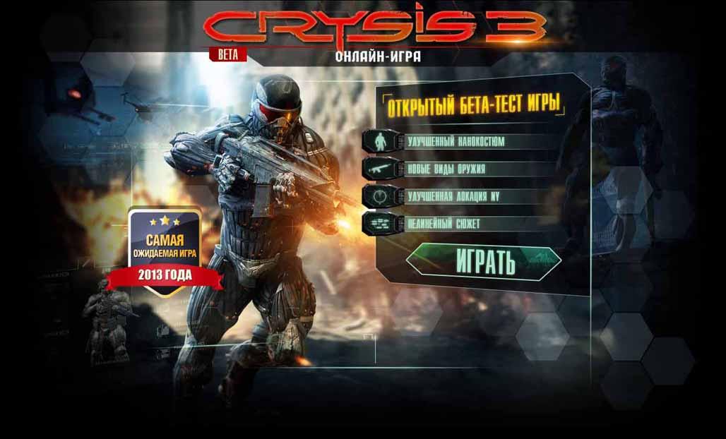 Онлайн игра crysis 3