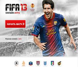 Онлайн игра FIFA 13