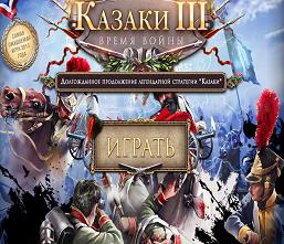 Онлайн игра Казаки 3