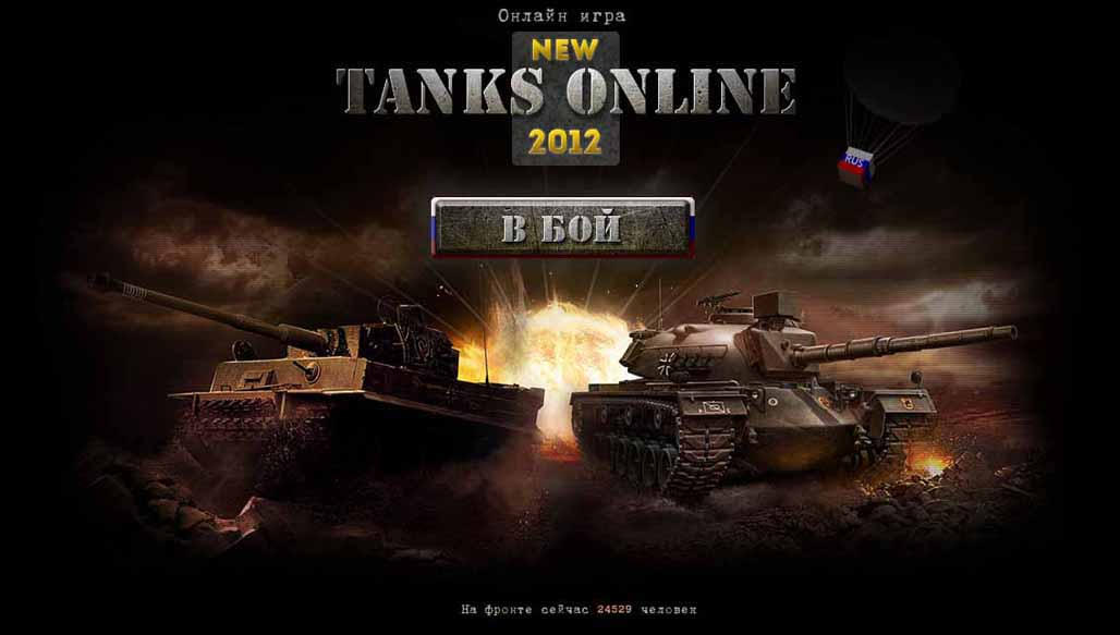 Игра танки музыка world of tanks раки
