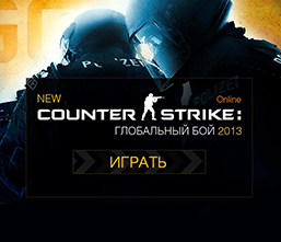 "Игра ""counter strike"". Играть в ""counter strike"""