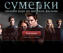 """Онлайн игра """"sumerki"""""""
